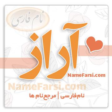Araz name