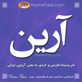 Arian name