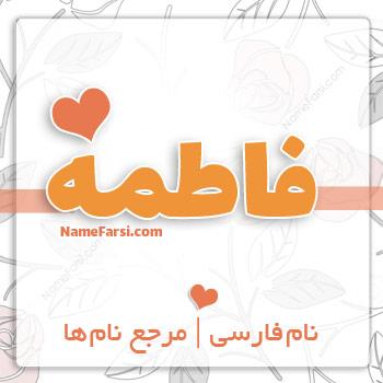 Fatima name
