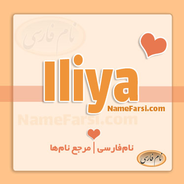 Iliya name