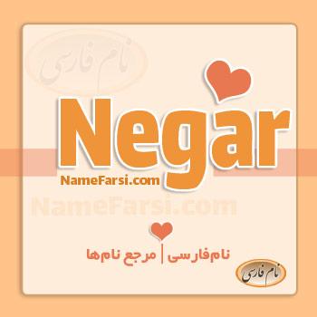 Negar English