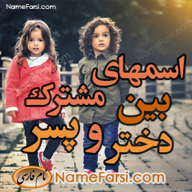 common boy girl names