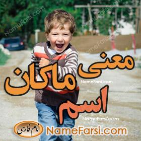 Makan's name