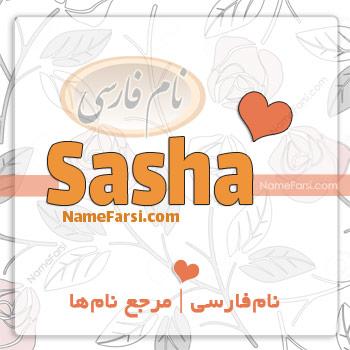 Sasha name