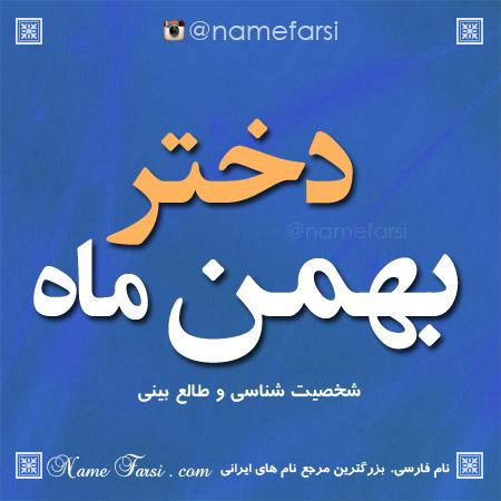 دختر ماه بهمن زن بهمنی