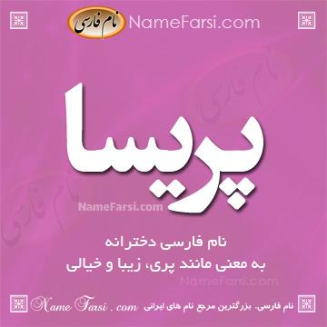 Parisa name meaning