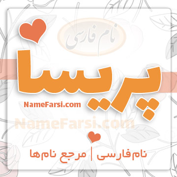 Parisa name