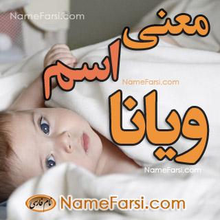 Vania name