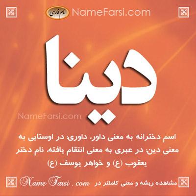 Dina's name