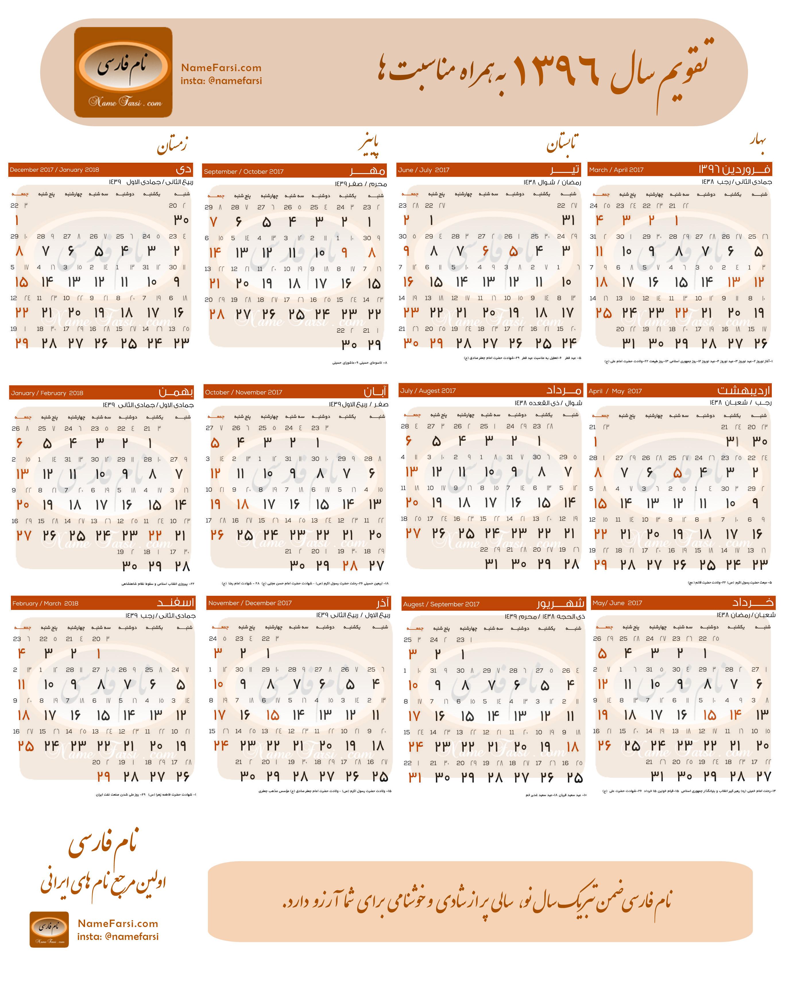 هوا در تعطیلات 96 تقویم 96 در یک نگاه | نام فارسی