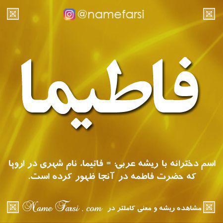فاطیما Fatima