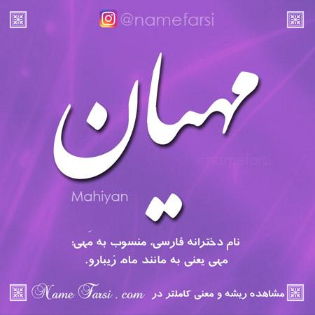 مهیان Mahyan