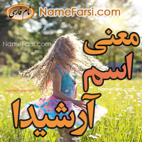 Arshida name meaning