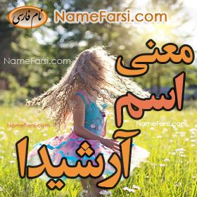 Arshida name meaning