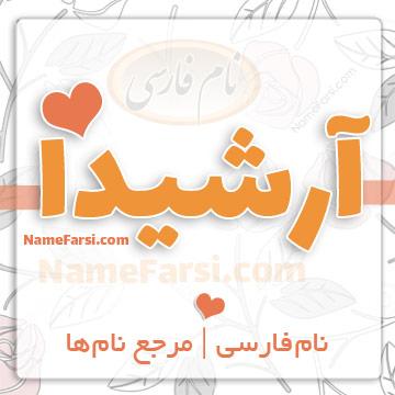 Arshida name