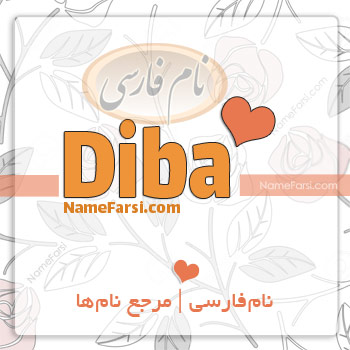 Diba name