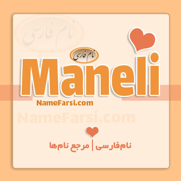 Maneli name