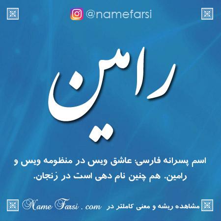 رامین Ramin