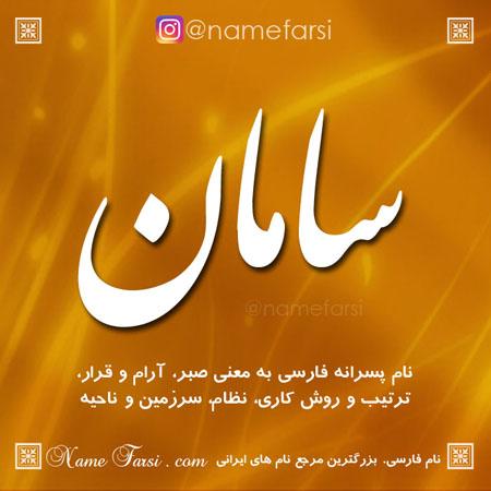 سامان Saman
