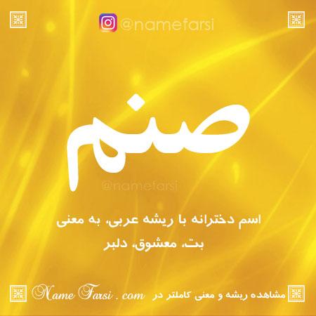 معنی اسم صنم Name meaning