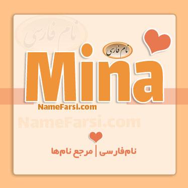 Mina name