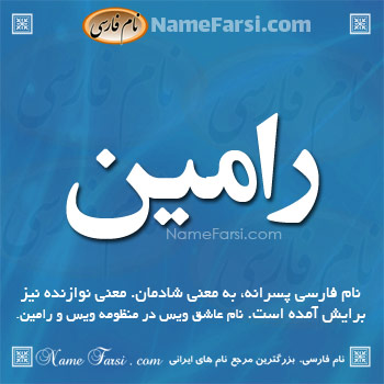 Ramin name