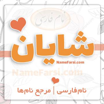 Shayan name