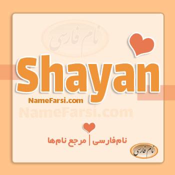 Shayan profile