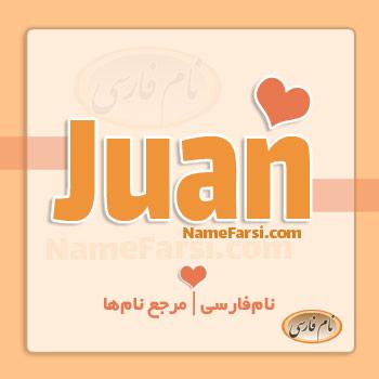 Juan name