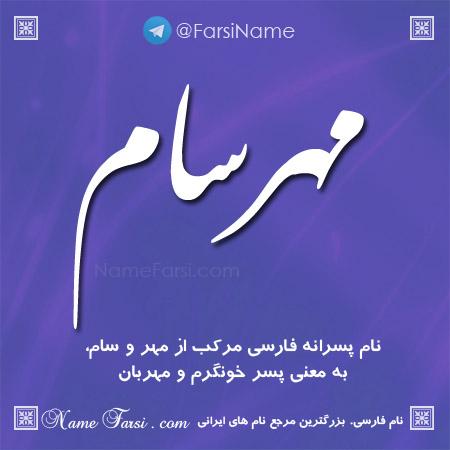 معنی اسم مهرسام