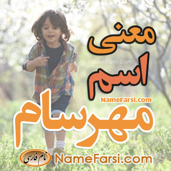 Mehrsam name meaning