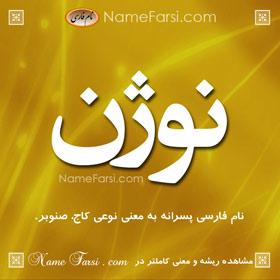 Nozhan name