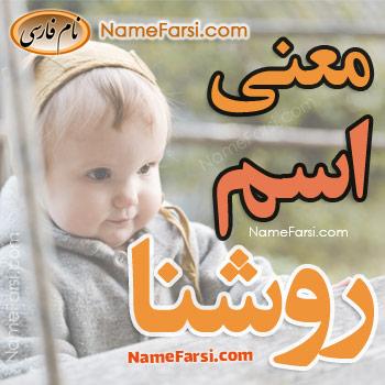 Roshana name meaning