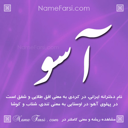 معنی اسم آسو