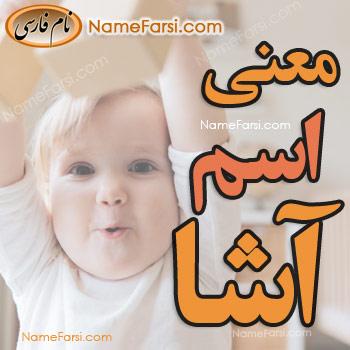 Asha name meaning
