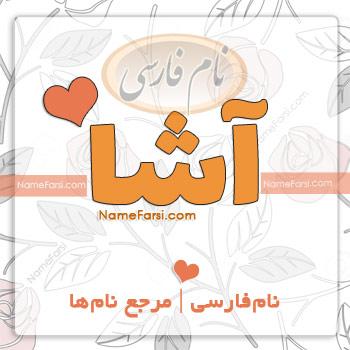 Asha name
