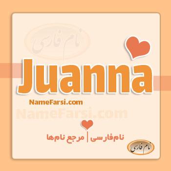 Juanna name