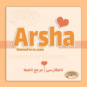 Arsha name