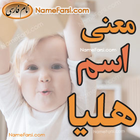 Helia name