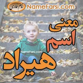 Hirad name