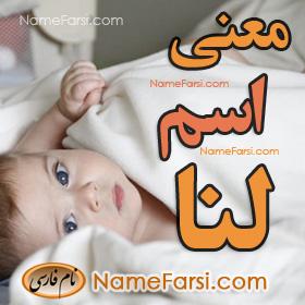 Lena's name