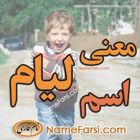 Liam name