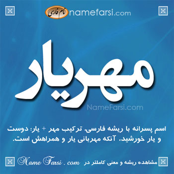 معنی نام مهريار