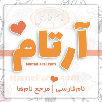 Artam name