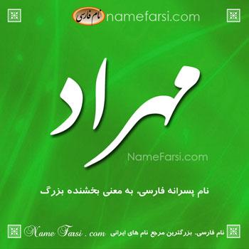 مهراد
