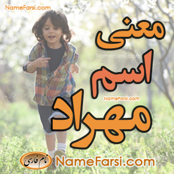 Mehrad name