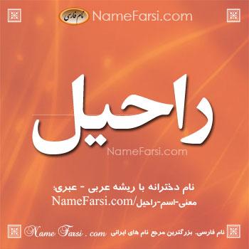معنی اسم راحیل