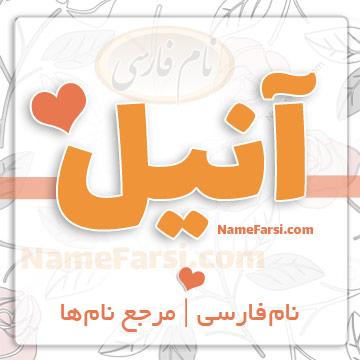 Anil name