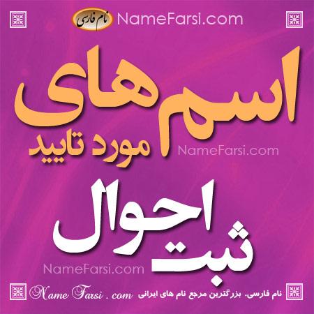 نام های مجاز در ثبت احوال ایران