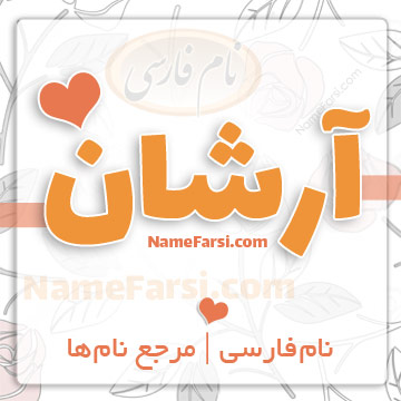 Arshan name meaning